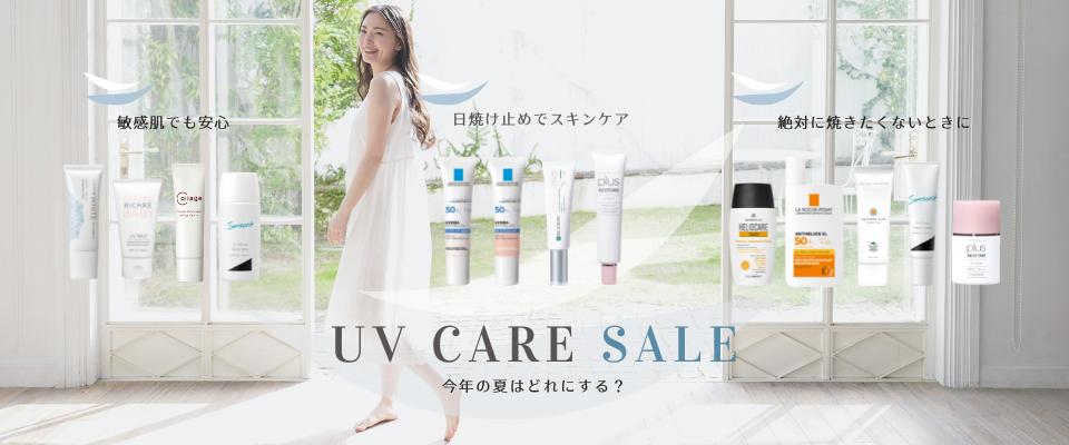 UV商品セール