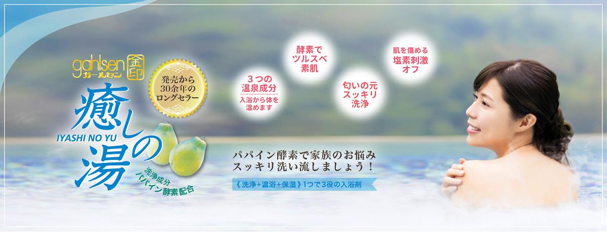 100%原液シリーズ美SPA アセダクゲルマ