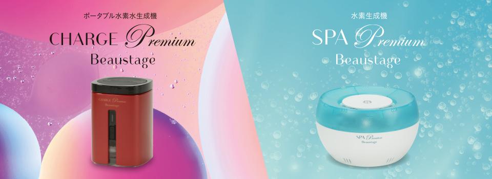 SPA/CHARGE Premium