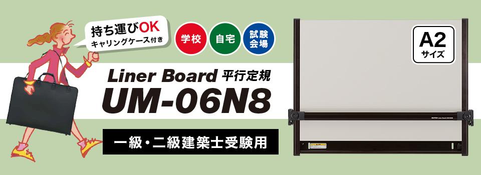 平行定規 ライナーボード UM-06N8