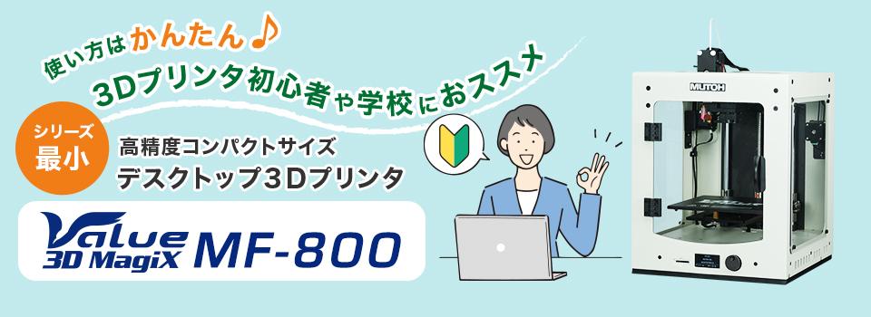 3Dプリンタ Value3D MagiX MF-800