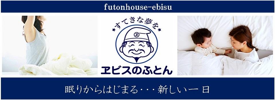 眠りから始まる新しい一日 futonhouse-ebisu