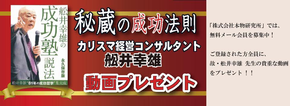 舩井幸雄 動画プレゼント!