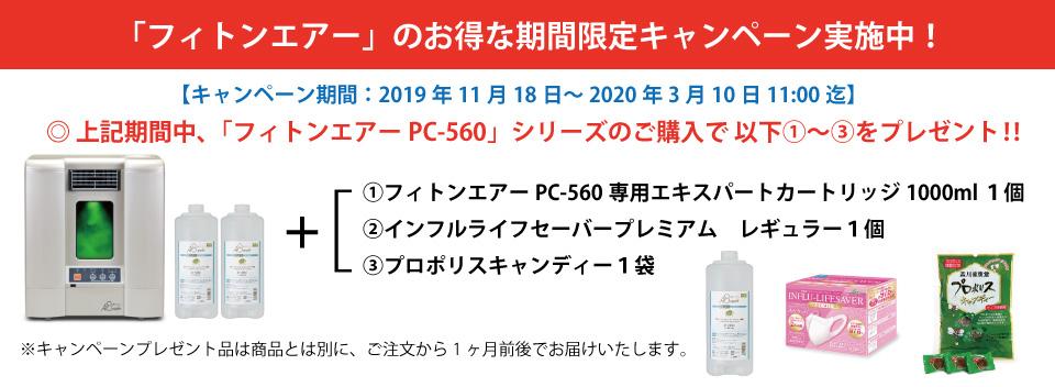 フィトンエアーPC-560 期間限定特別キャンペーン