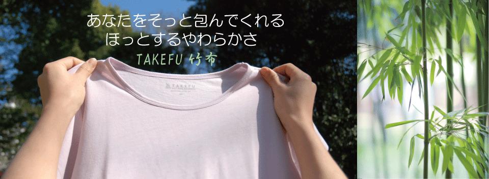 竹布(たけふ) TAKEFU