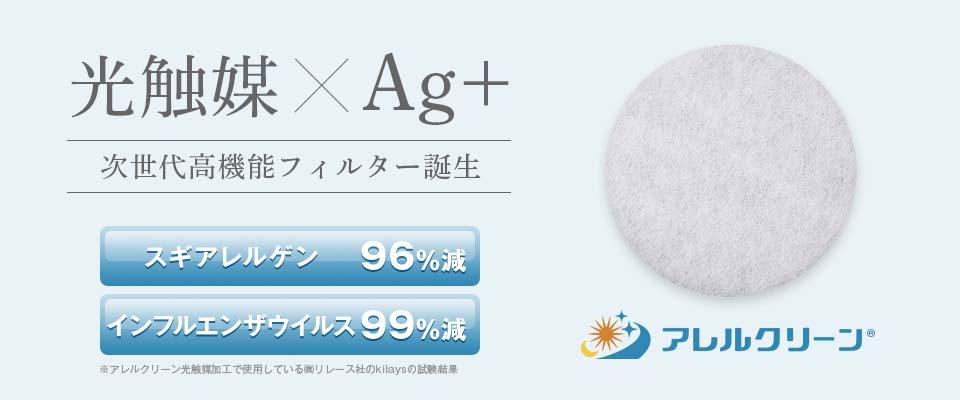 光触媒×Ag+ アレルクリーン