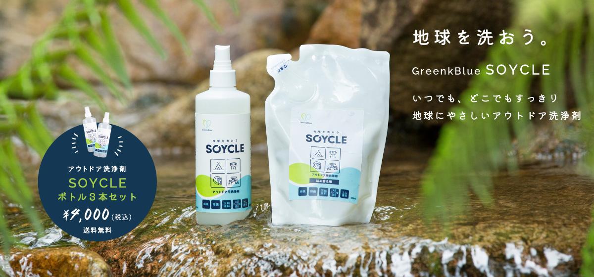 【送料無料】SOYCLE ボトルセット(1)本体3本