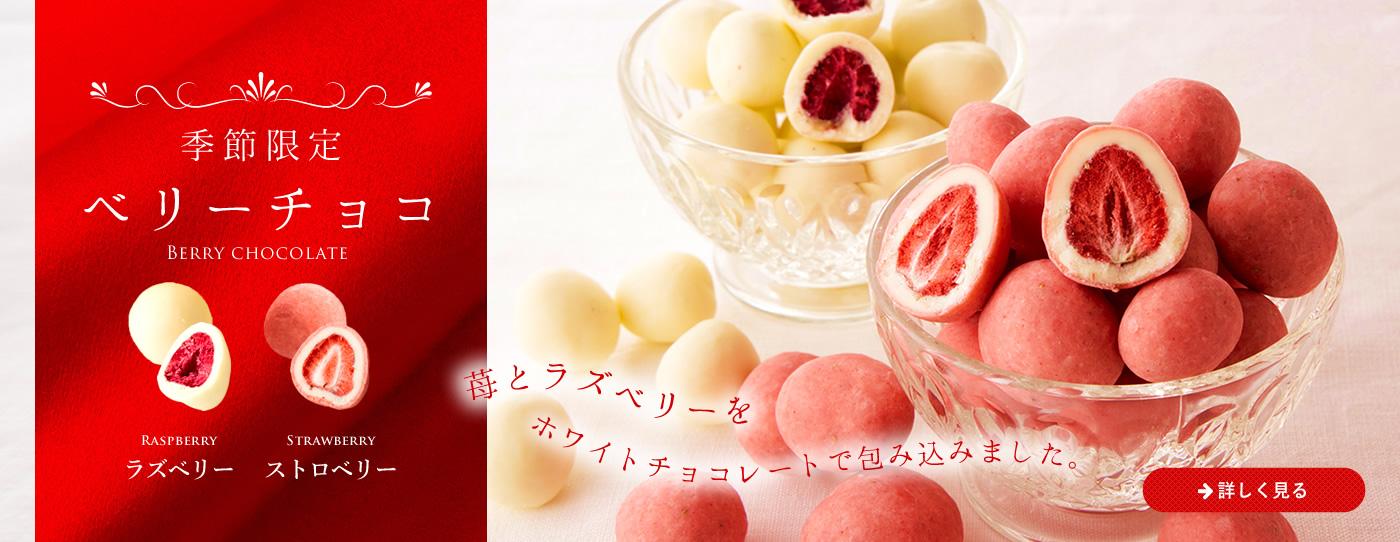 苺チョコ特集