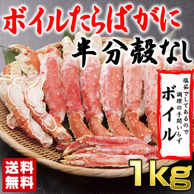 【A-14】ボイルたらばがに半分殻なし 1kg