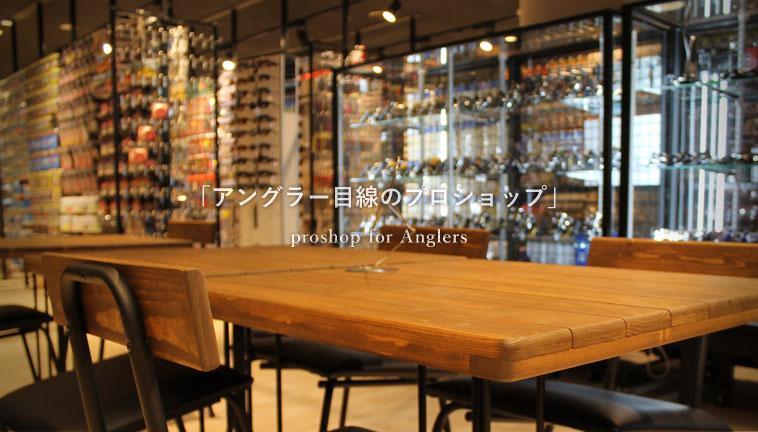 東京都足立区のルアー専門釣具店 アングラーズショップmaniac's(マニアックス)