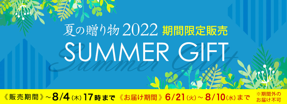果実・木の実のサクサククッキー「あげ潮」