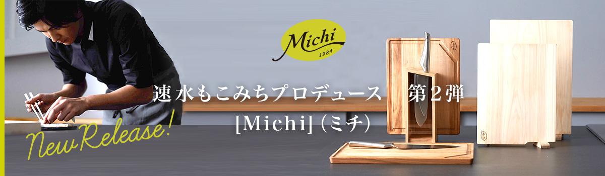 速水もこみち Michi シリーズ