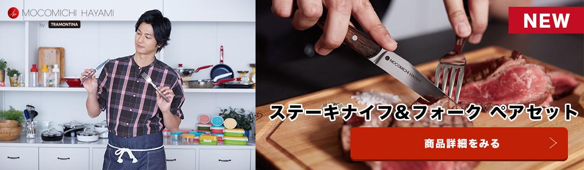 速水もこみちの調理器具 上質なキッチンツール