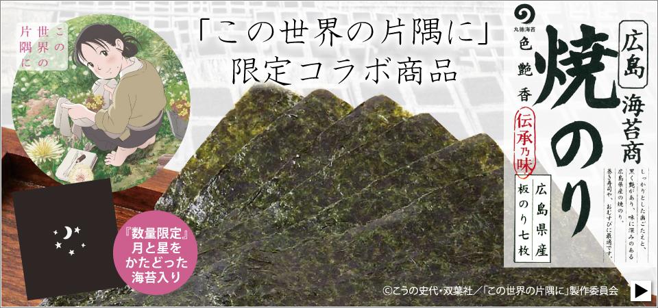 """近所のスーパーでは手に入らない""""生のりの佃煮"""""""