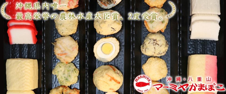 仲宗根黒糖|通販ショップ 沖縄ま〜さん市場