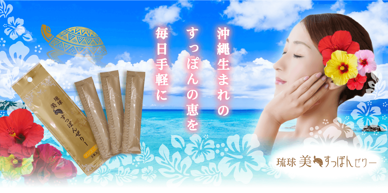 琉球美すっぽんぜりー|通販ショップ 沖縄ま〜さん市場