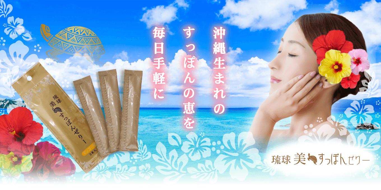 琉球美すっぽんぜりー 通販ショップ 沖縄ま〜さん市場