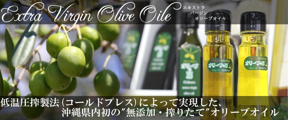 オリーブの扉のエキストラバージンオリーブオイル|通販ショップ 沖縄ま〜さん市場