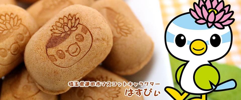 埼玉県蓮田市のマスコットキャラクター「はすぴぃ」