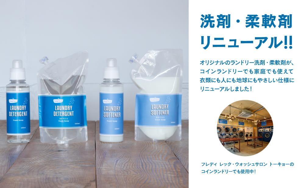 洗剤・柔軟剤リニューアル