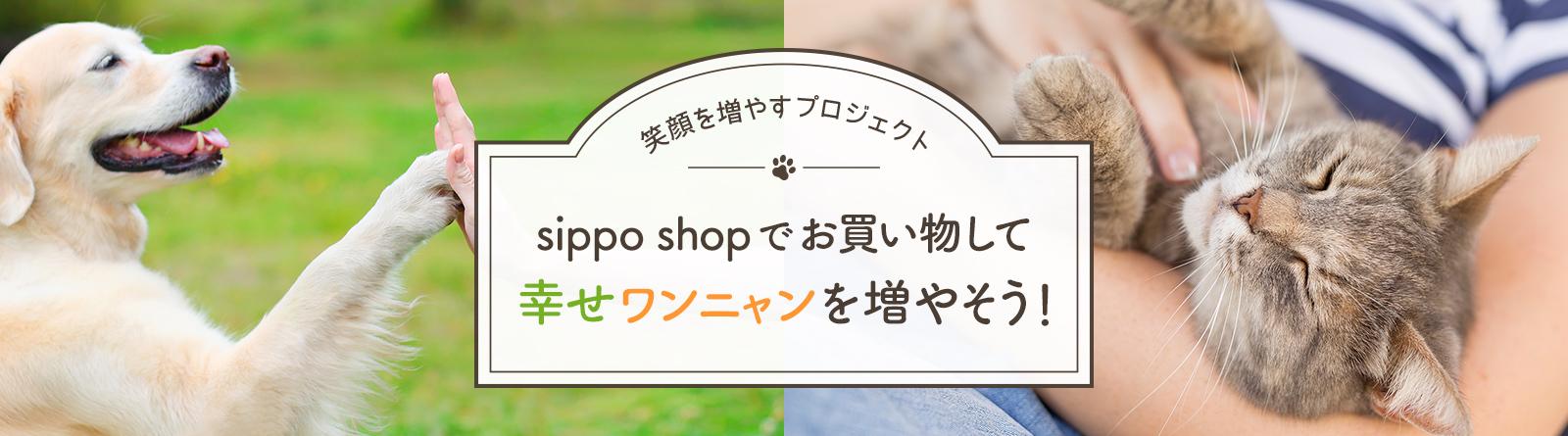 sippo shopでお買い物して幸せワンニャンを増やそう!