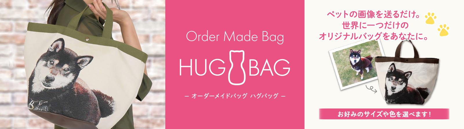 【織柄】HUG BAG(ハグバッグ)オーダーメイドバッグ