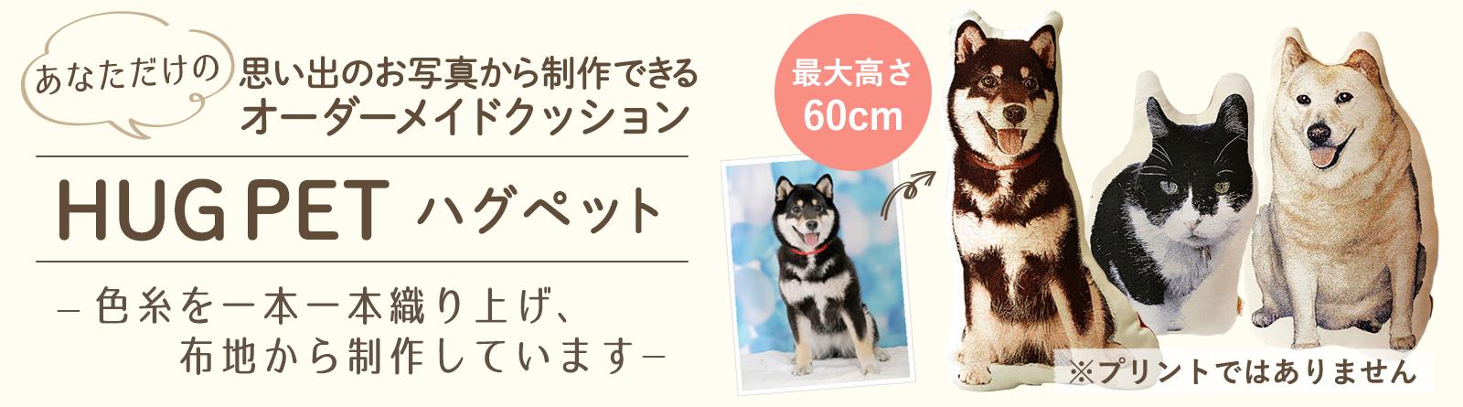 【織柄】HUG PET(ハグペット) オーダーメイドクッション