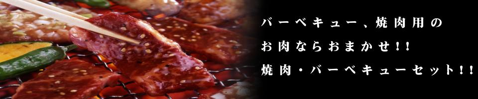 焼肉・バーベキューセット