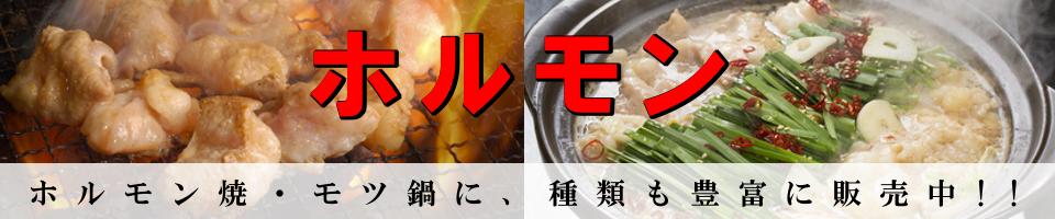 ホルモン焼き・モツ鍋