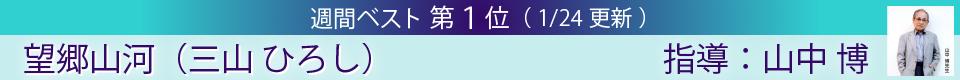 片時雨〜かたしぐれ〜(岩本 公水) 指導:三上 やす子