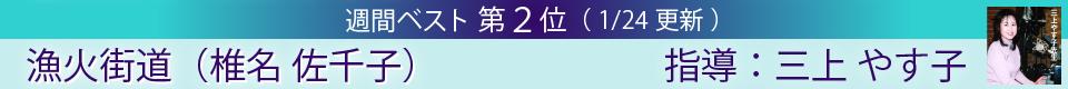 みれん船(鏡 五郎) 指導:山中 博