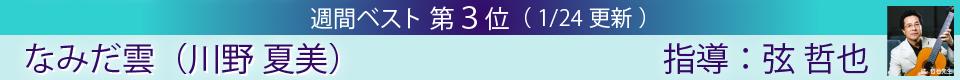 長崎しぐれ(島津 悦子) 指導:徳久 広司