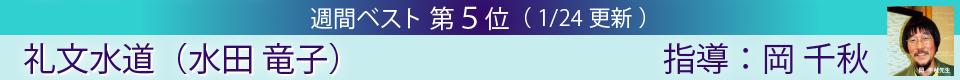 礼文水道〜れぶんすいどう〜(水田 竜子) 指導:岡 千秋