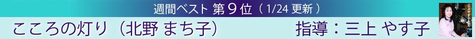 天の川恋歌(野中 さおり) 指導:三上 やす子